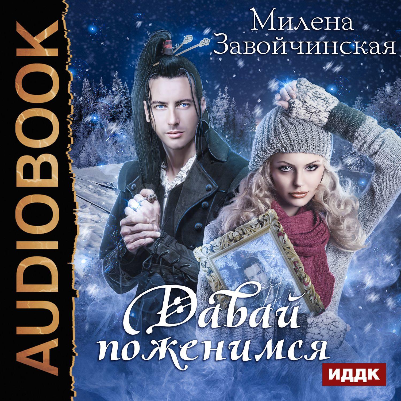 Милена Завойчинская Давай поженимся милена завойчинская боевая практика книгоходцев