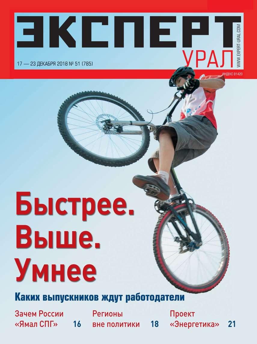 Эксперт Урал 51-2018