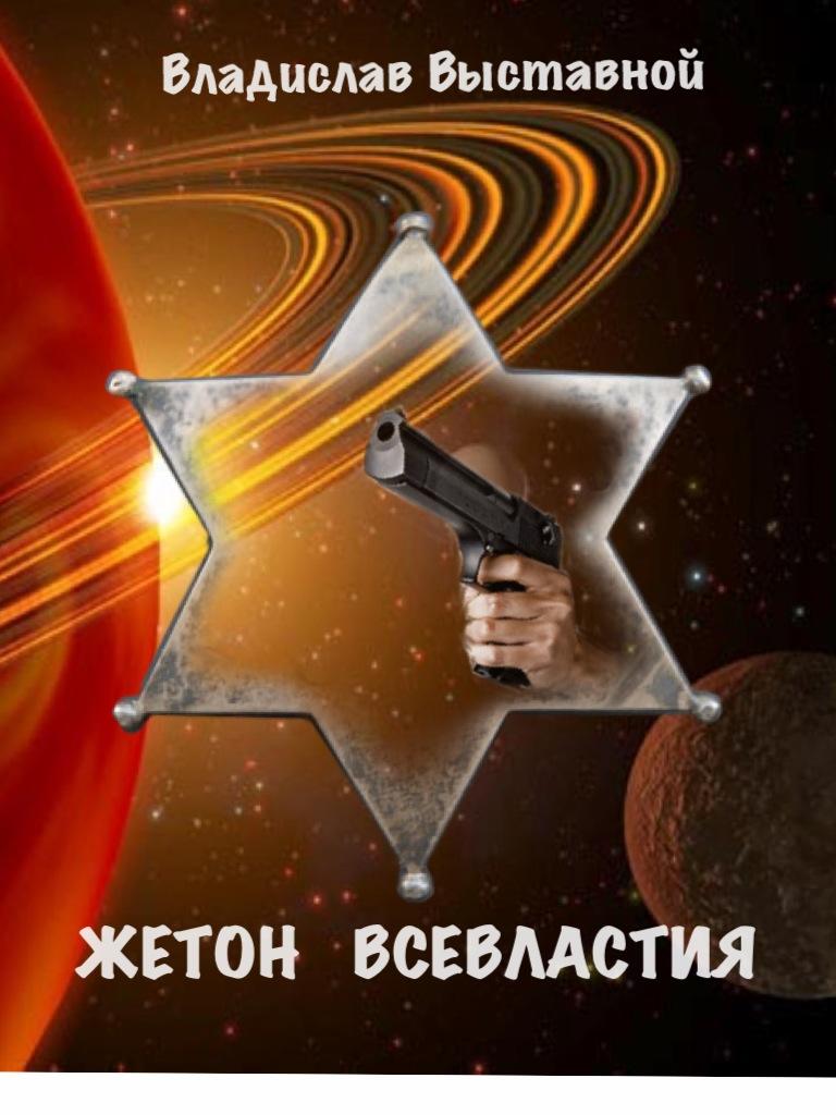 Владислав Выставной Жетон Всевластия владислав выставной трудный день капитана славки