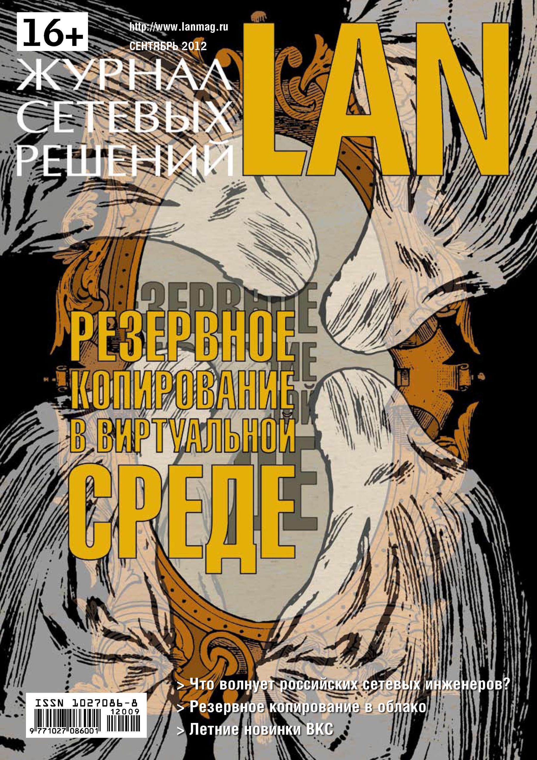 Журнал сетевых решений / LAN № 09/2012