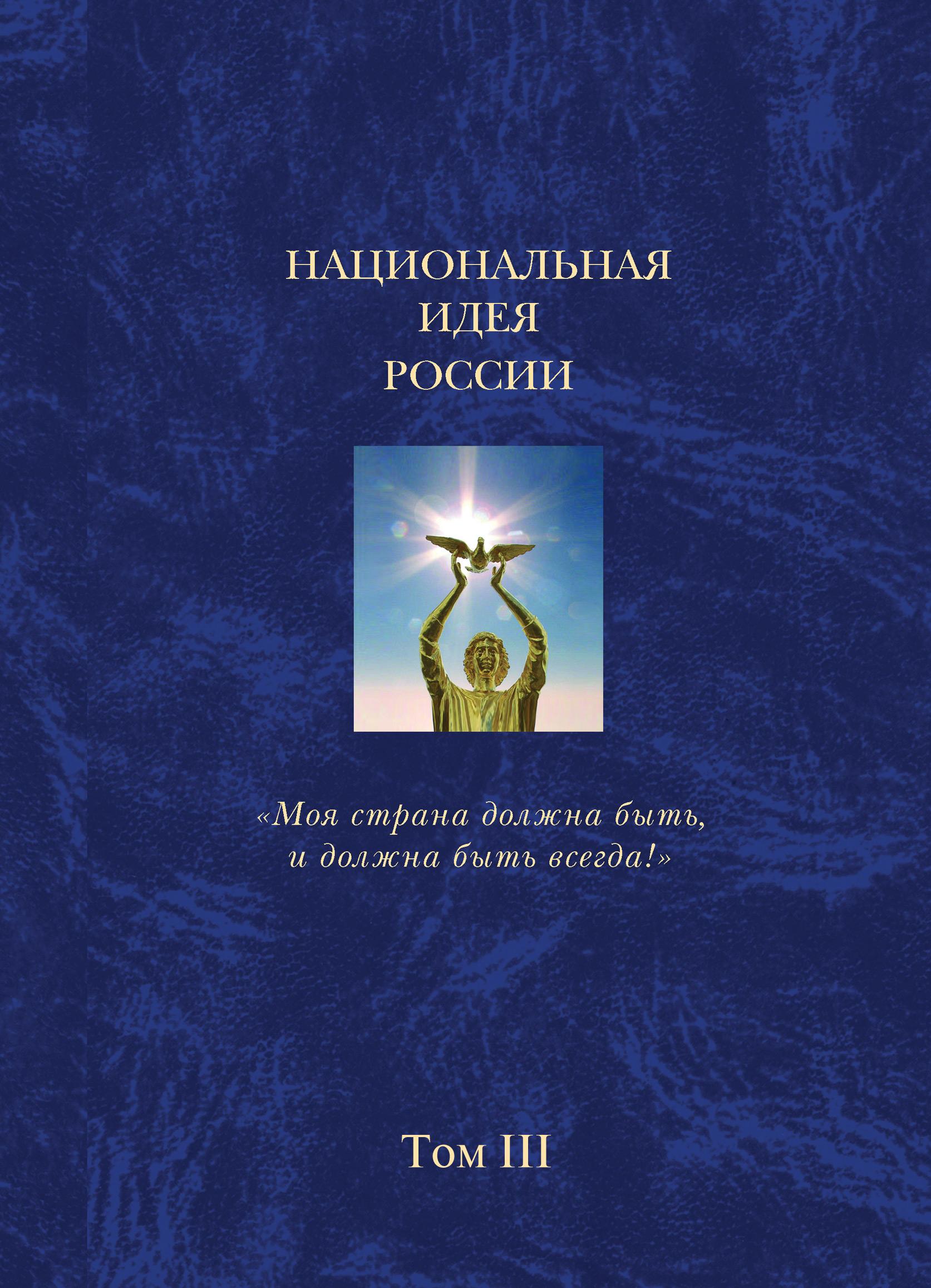Коллектив авторов Национальная идея России. Том III