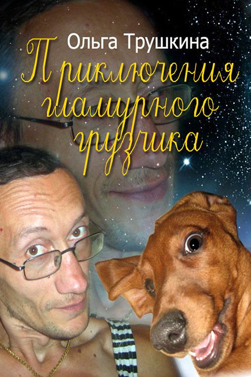 Ольга Трушкина Приключения гламурного грузчика ольга трушкина приключения гламурного грузчика