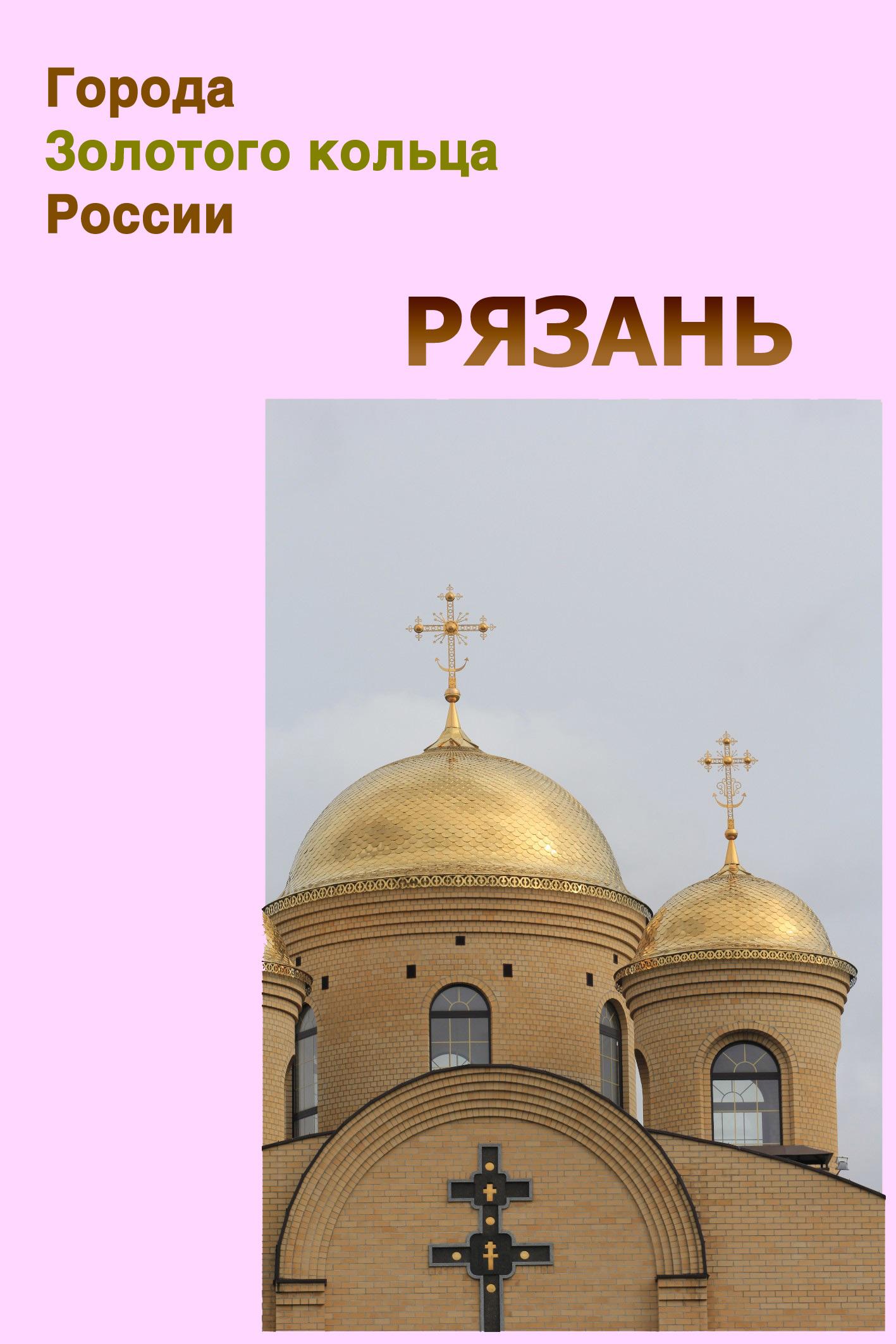 Отсутствует Рязань елена имена женщин россии