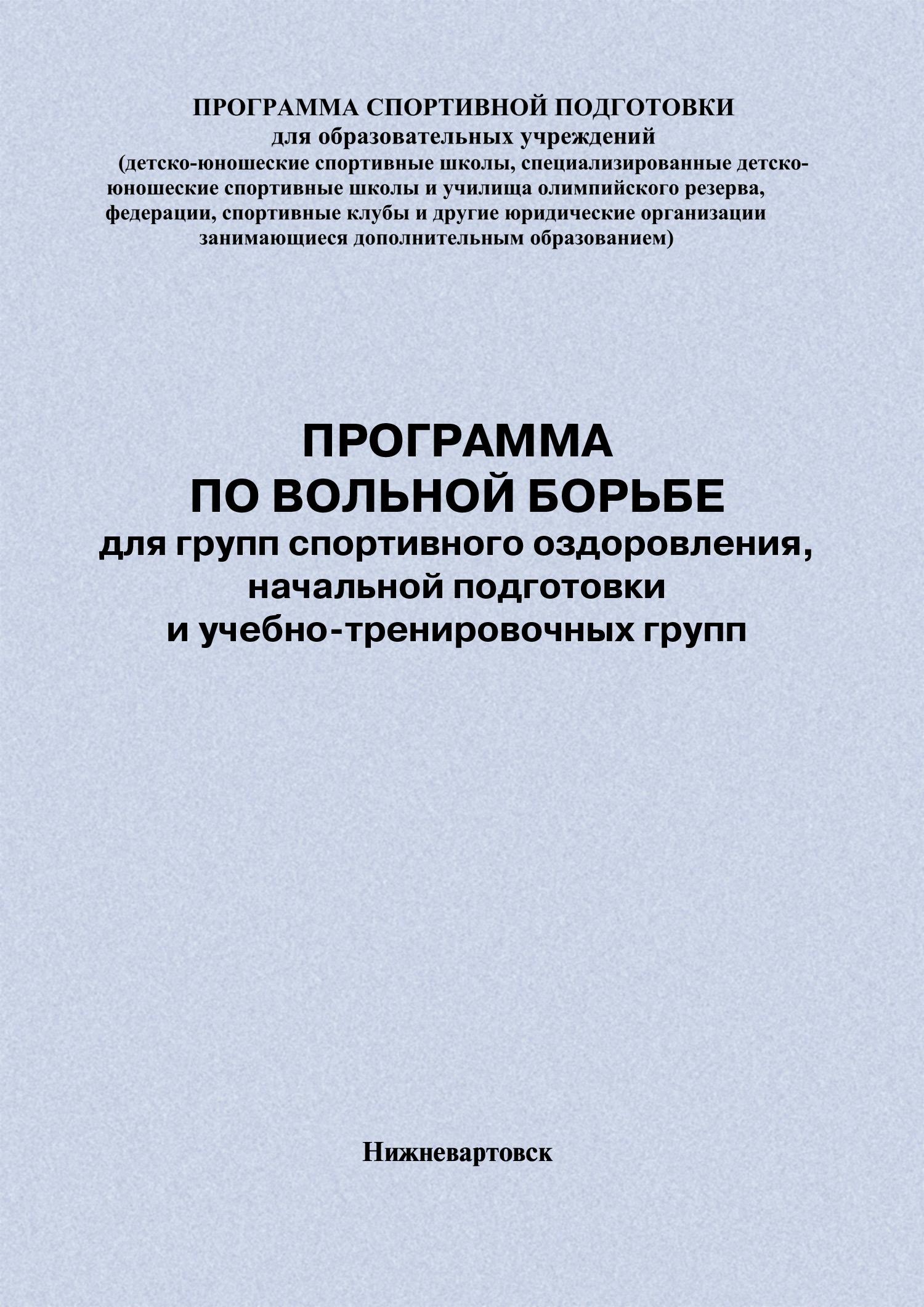 Евгений Головихин Программа по вольной борьбе для групп спортивного оздоровления, начальной подготовки и учебно-тренировочных групп для растений имеющих изображенные на рисунке споры