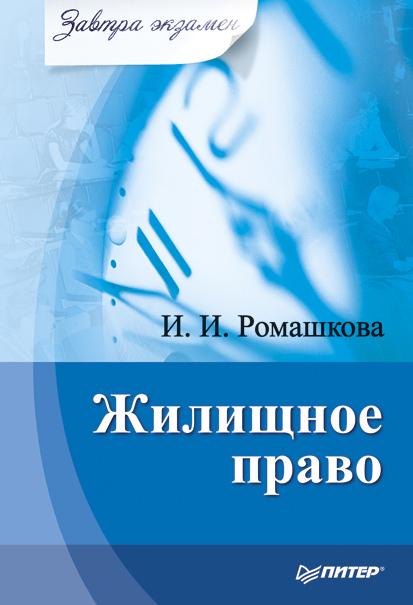 Ирина Ромашкова Жилищное право тарифный план