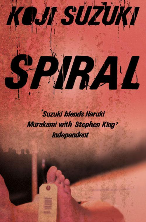 Фото - Koji Suzuki Spiral ando