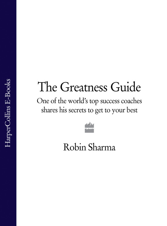 Робин Шарма The Greatness Guide: One of the World's Top Success Coaches Shares His Secrets to Get to Your Best все цены