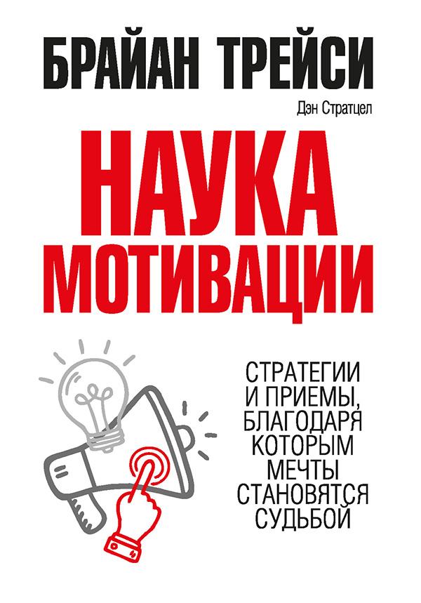 Обложка книги Наука мотивации. Стратегии и приемы, благодаря которым мечты становятся судьбой