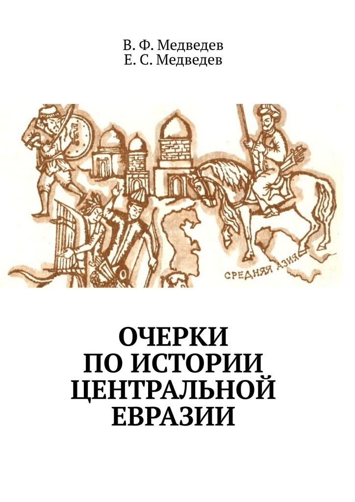 В. Ф. Медведев Очерки по истории Центральной Евразии