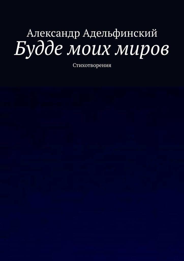 цена на Александр Адельфинский Будде моих миров. Стихотворения