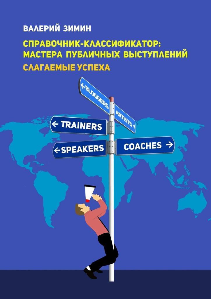 Валерий Зимин Справочник-классификатор: мастера публичных выступлений. Слагаемые успеха