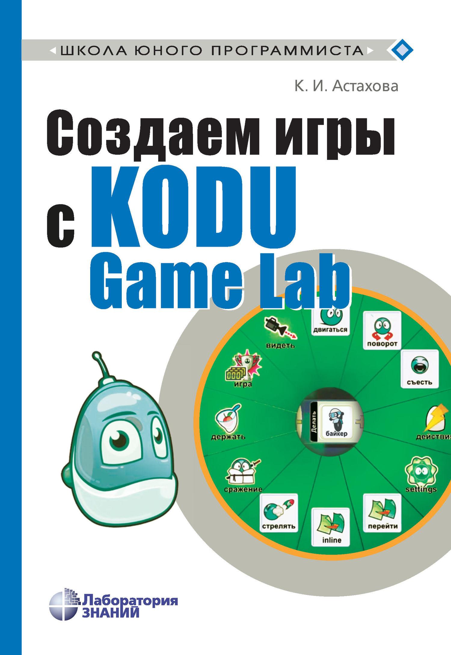 К. И. Астахова Создаем игры с Kodu Game Lab