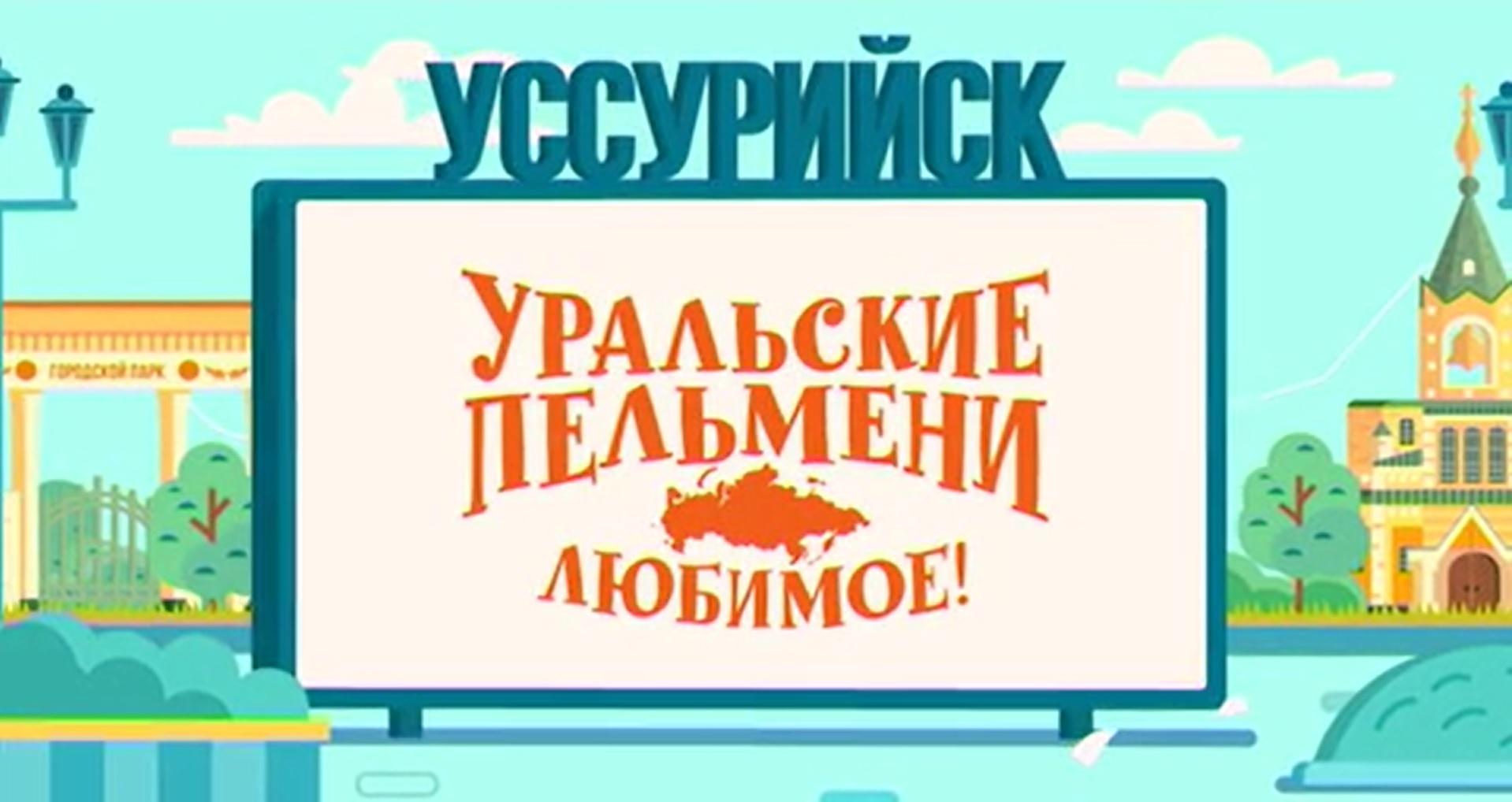 Творческий коллектив Уральские Пельмени Уральские пельмени. Любимое. Усурийск творческий коллектив уральские пельмени уральские пельмени оливьеды