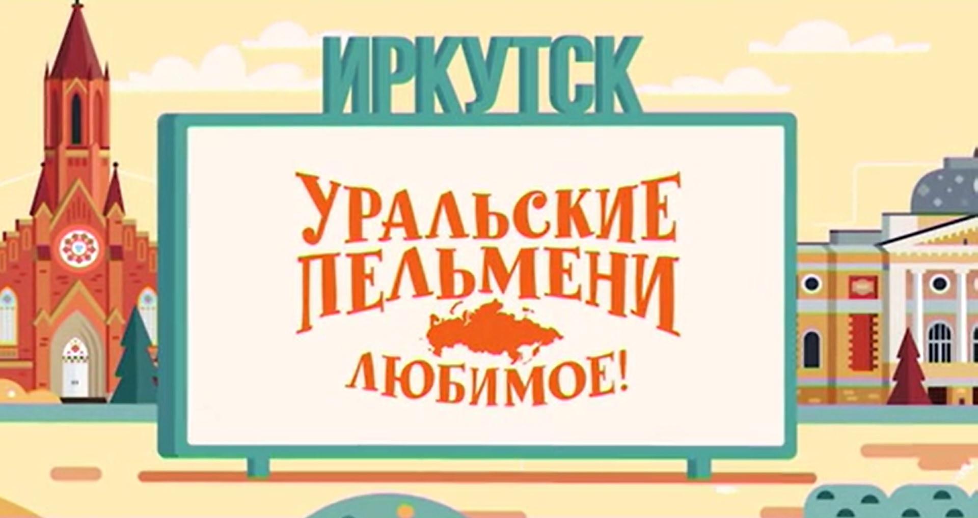 Творческий коллектив Уральские Пельмени Уральские пельмени. Любимое. Иркутск творческий коллектив уральские пельмени уральские пельмени любимое тюмень