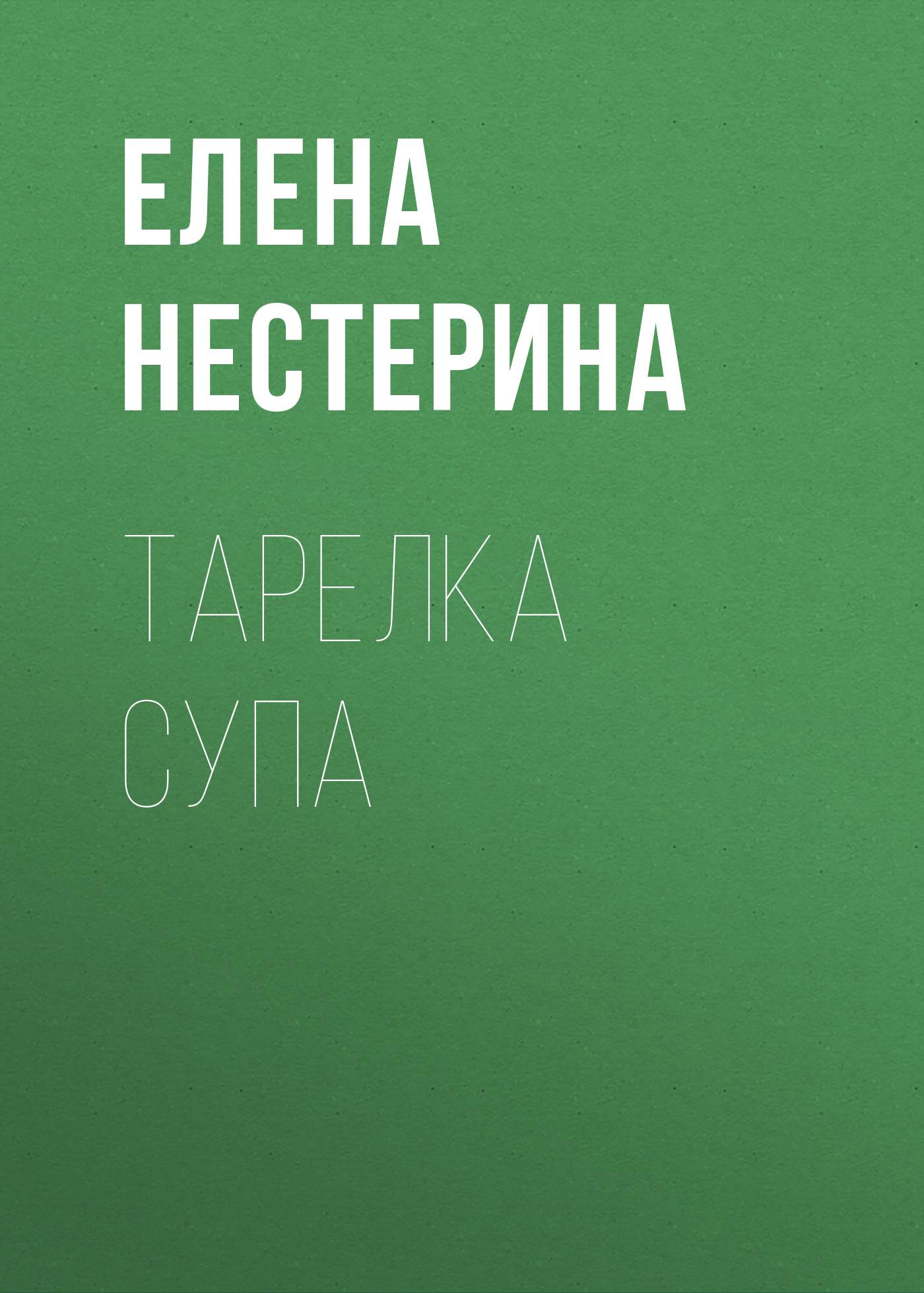 Елена Нестерина Тарелка супа елена нестерина роза