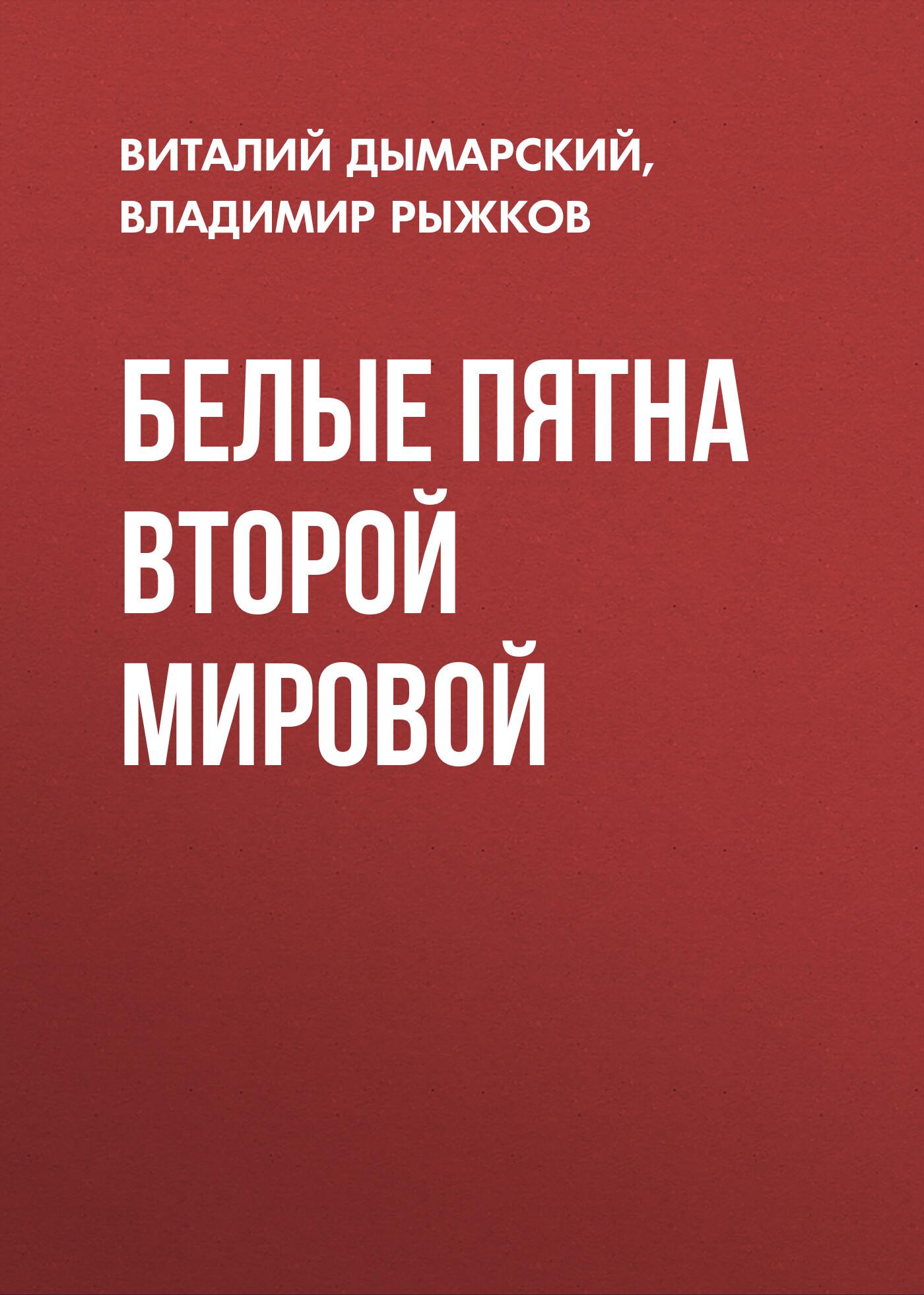 купить Виталий Дымарский Белые пятна Второй мировой онлайн