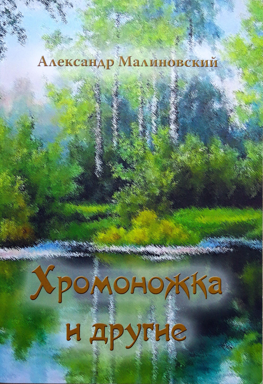 Александр Малиновский Хромоножка и другие (сборник) фату хива возврат к природе