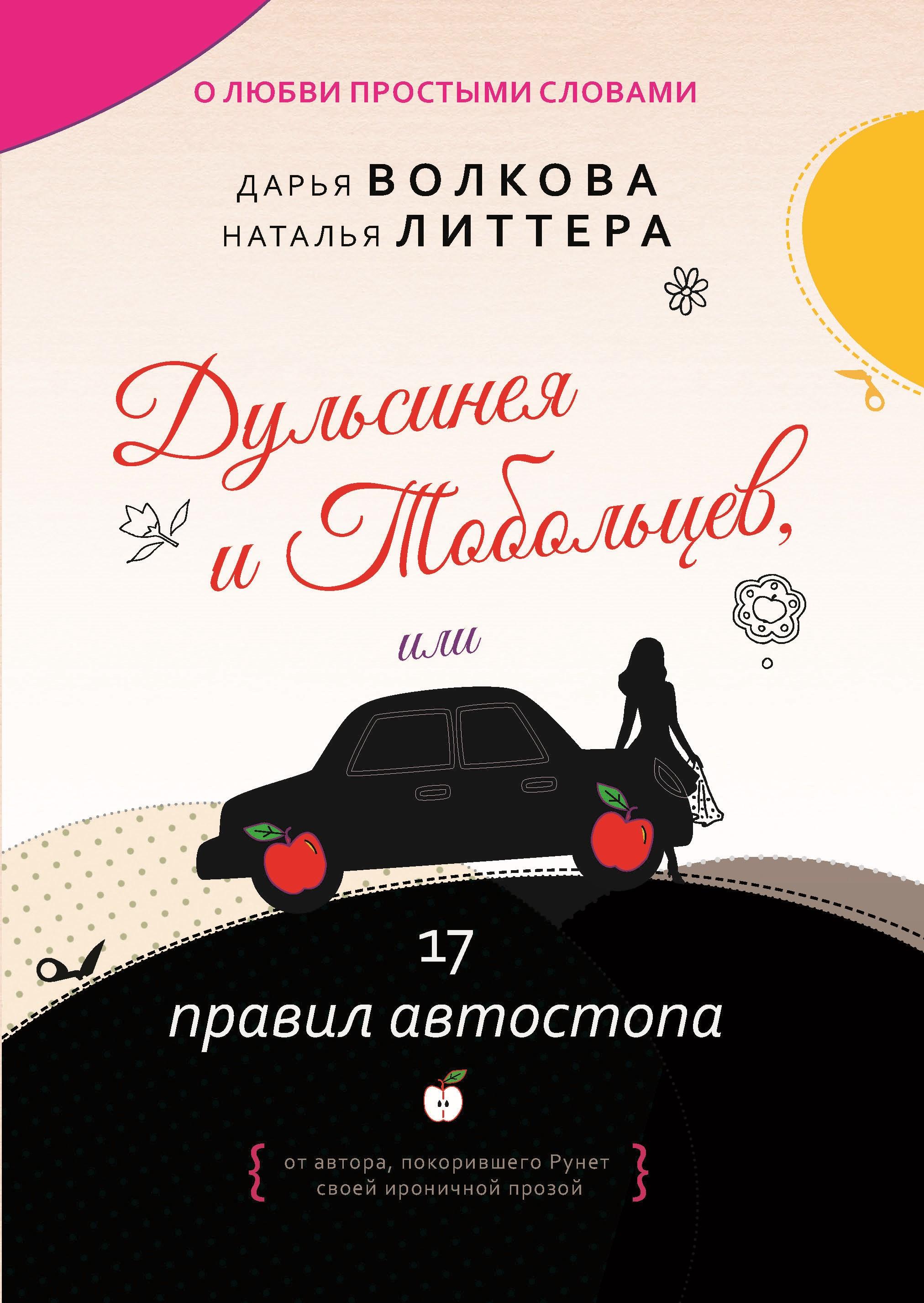 Дарья Волкова Дульсинея и Тобольцев, или 17 правил автостопа дарья волкова наталья литтера дульсинея и тобольцев или 17 правил автостопа