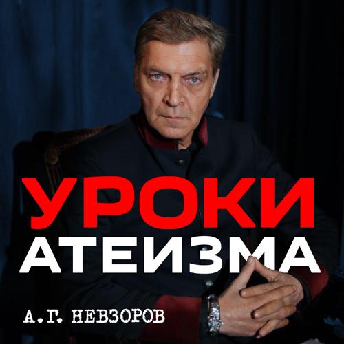 Александр Невзоров Урок 37. Голубые дали РПЦ цена и фото