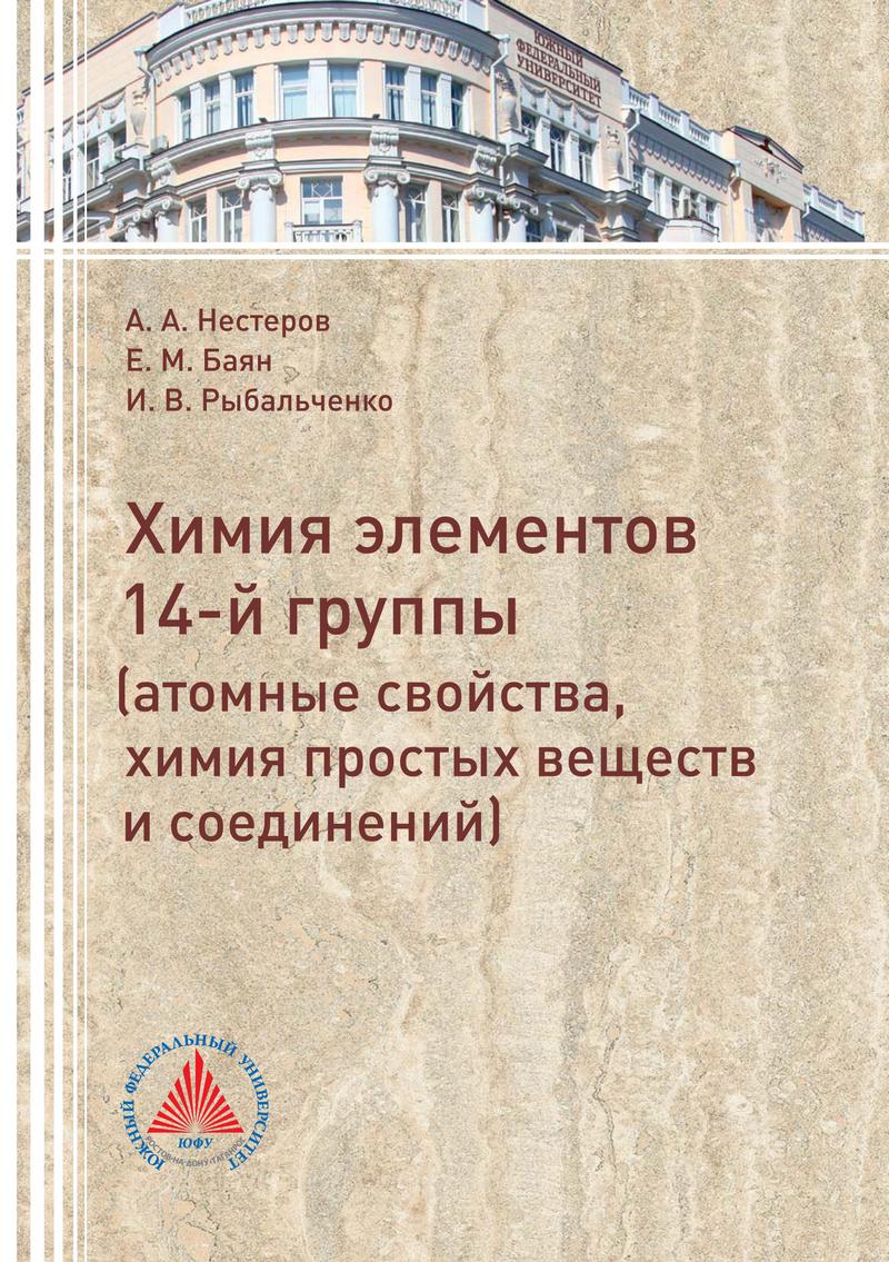 Е. М. Баян Элементы 14 группы (атомные свойства, химия простых веществ и соединений)