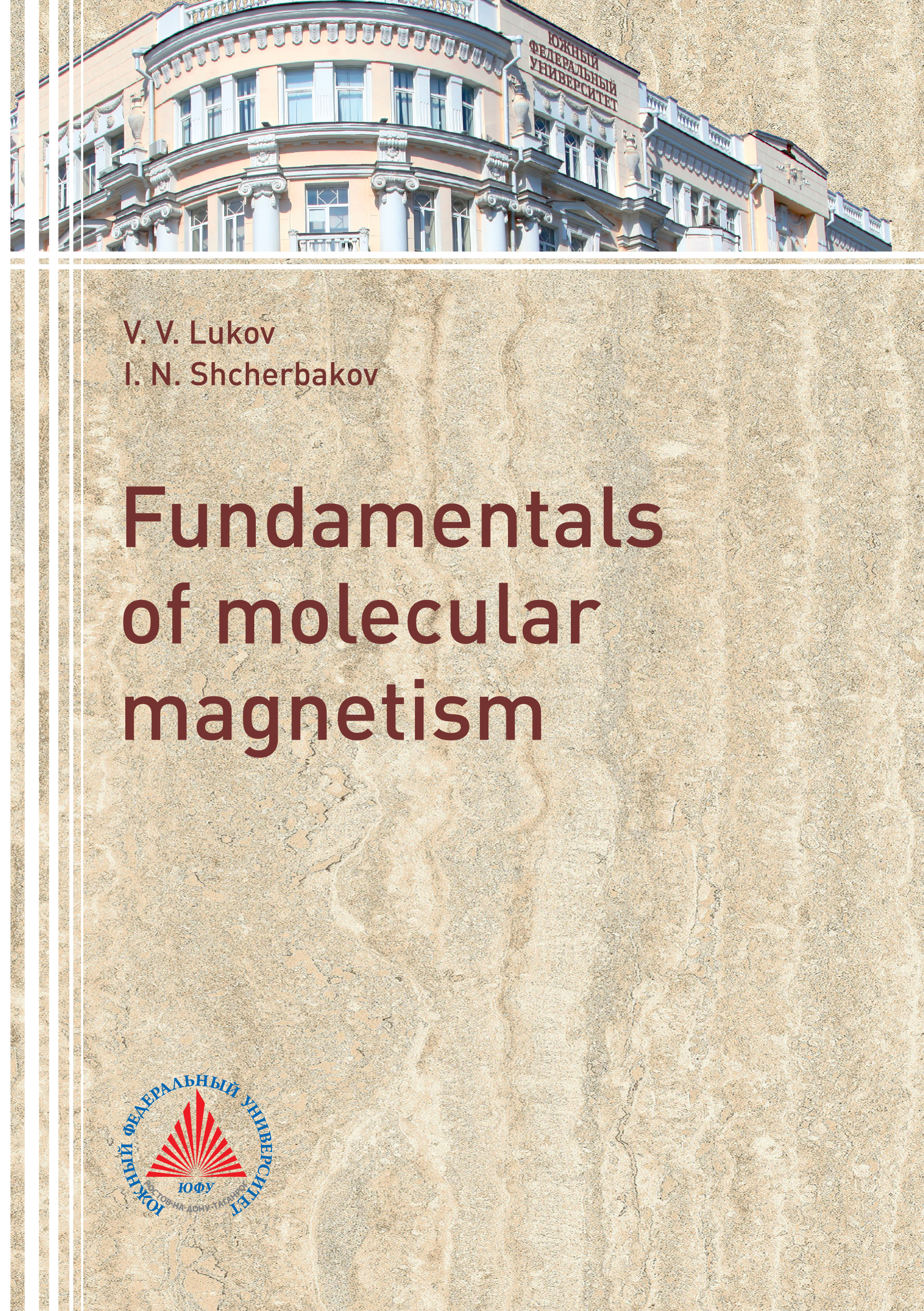 В. В. Луков The fundamentals of molecular magnetism все цены