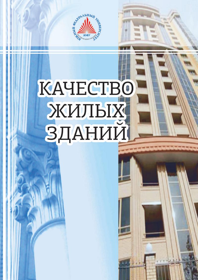 Фото - Лариса Карасева Качество жилых зданий олег прокопенко архитектурное проектирование жилых зданий