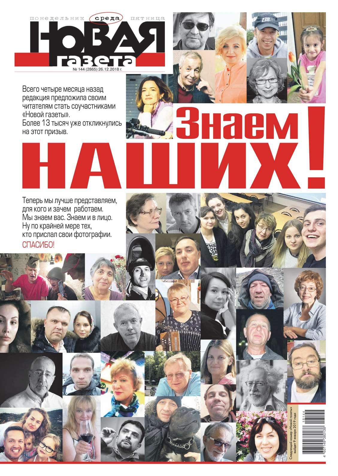 цены Редакция газеты Новая Газета Новая Газета 144-2018