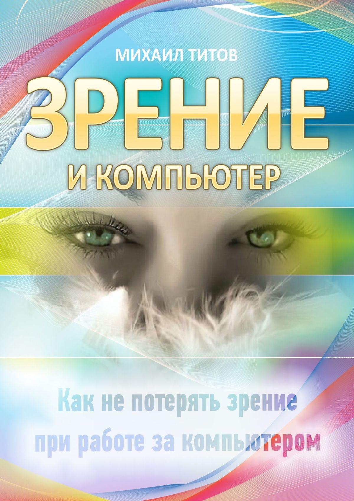 Михаил Титов Зрение и компьютер