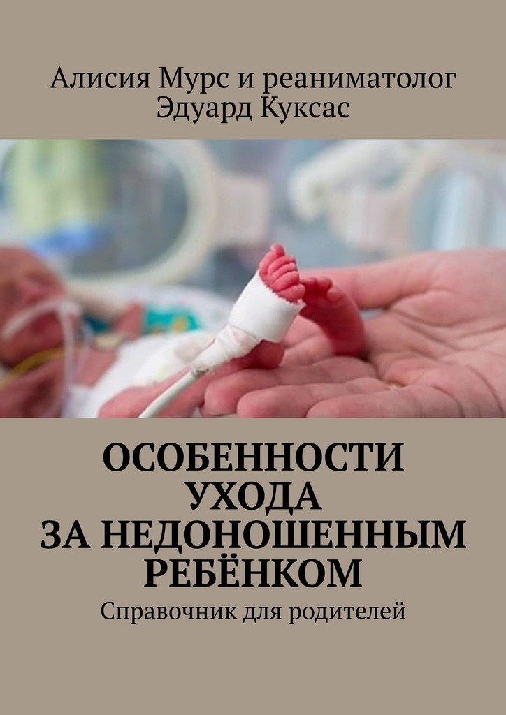 Особенности ухода за недоношенным ребёнком. Справочник для родителей