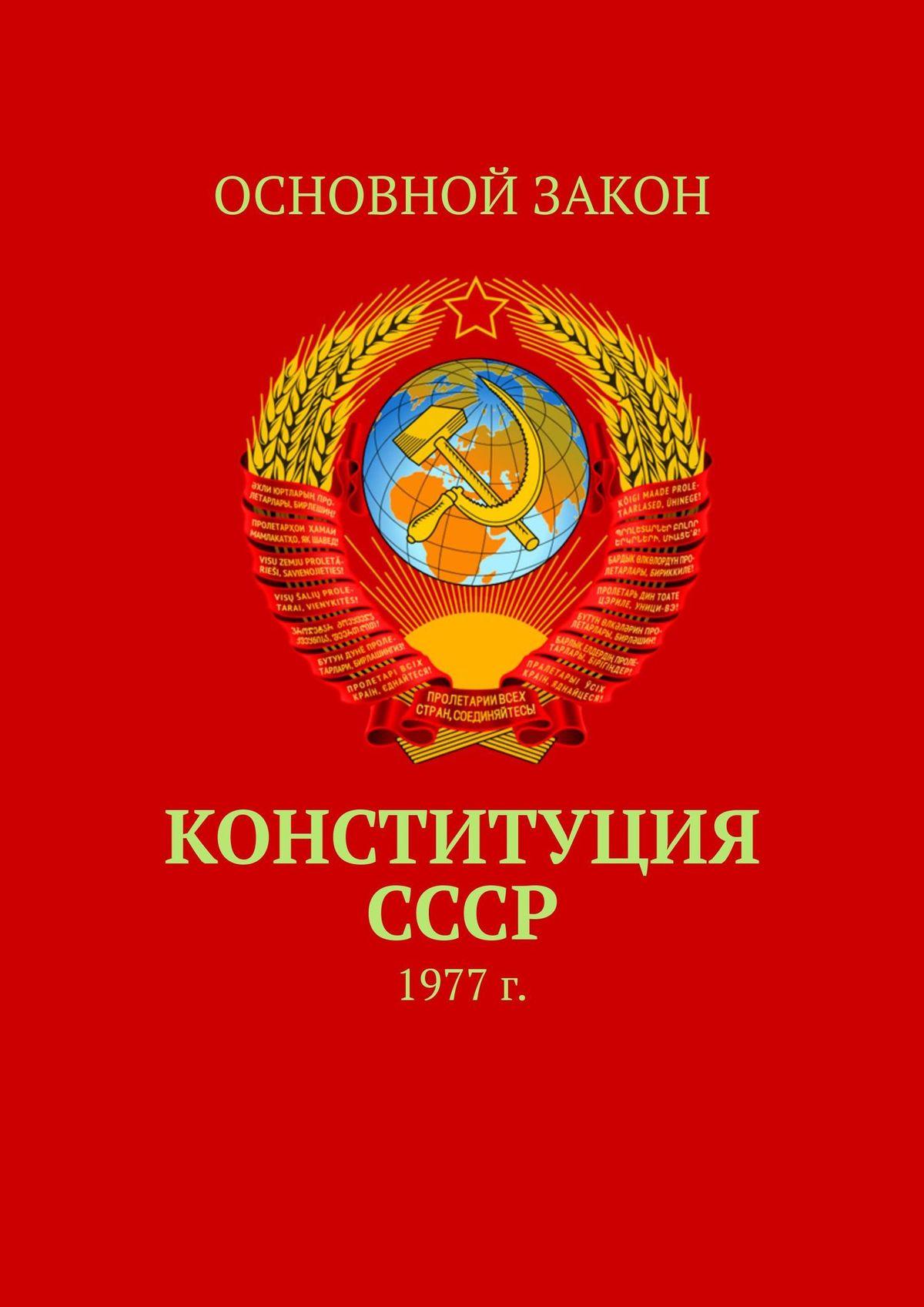 Тимур Воронков Конституция СССР. 1977г. тимур воронков конституция ссср 1977г