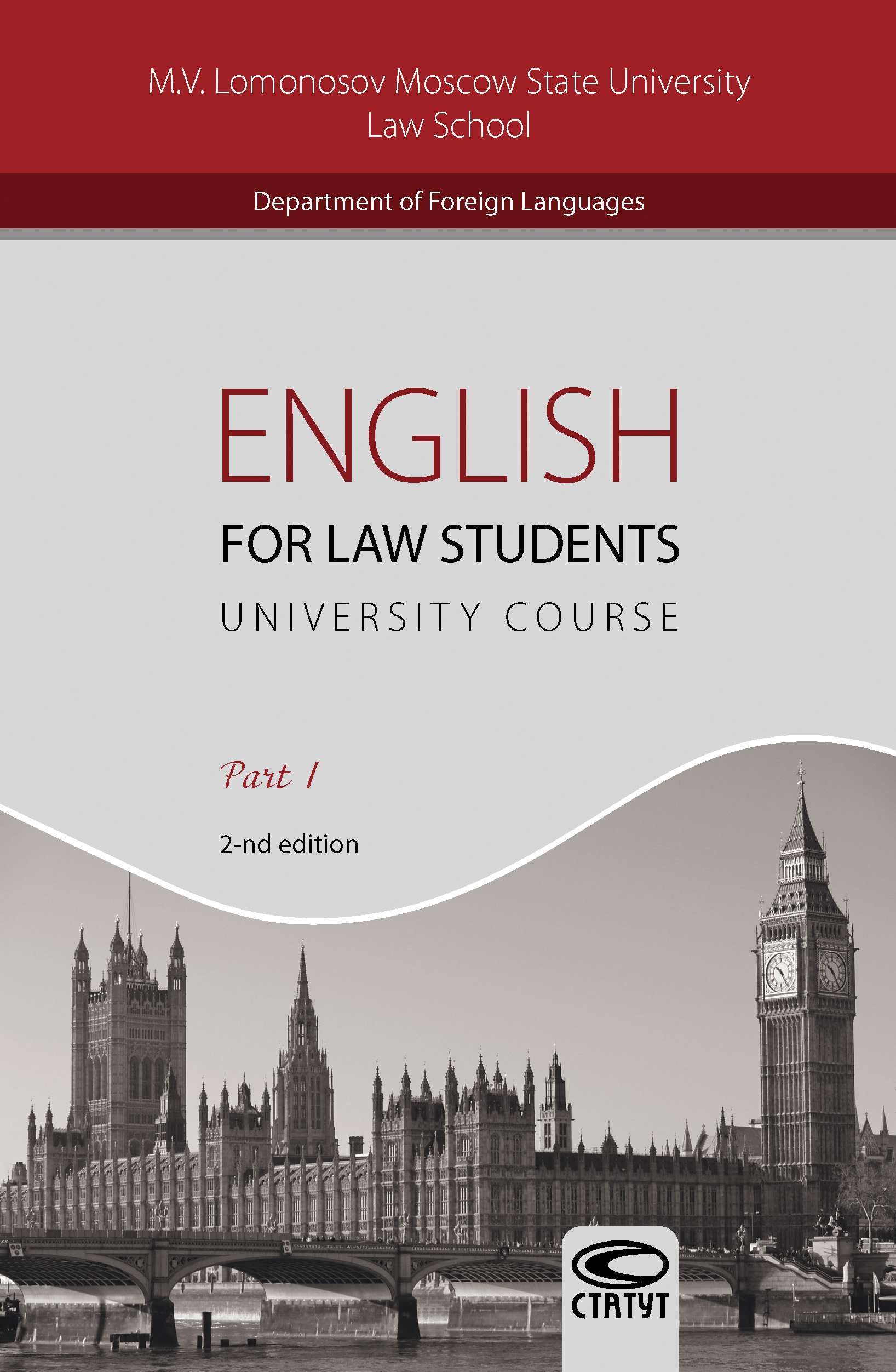 Татьяна Тарасова English for Law Students. University Course. Part I / Английский язык для студентов-юристов. Часть I