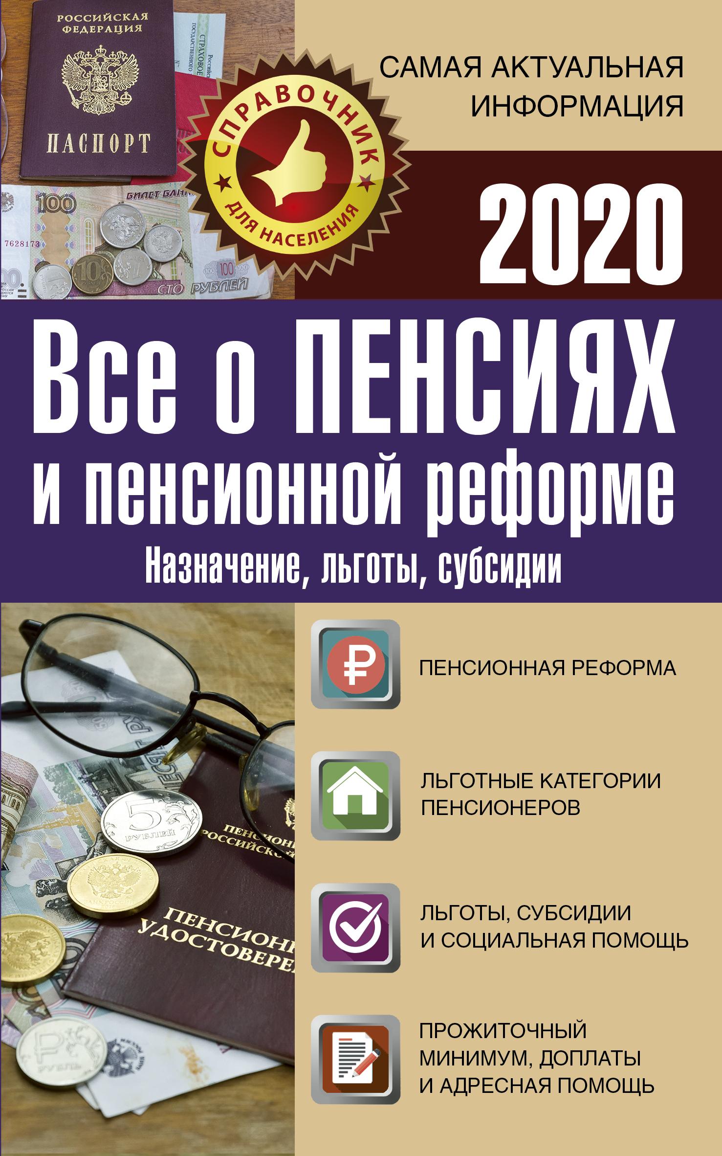 Отсутствует Все о пенсионной реформе на 2019 год отсутствует все о пенсионной реформе на 2019 год
