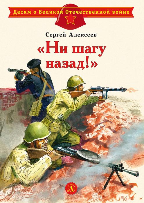 Сергей Алексеев «Ни шагу назад!» цена