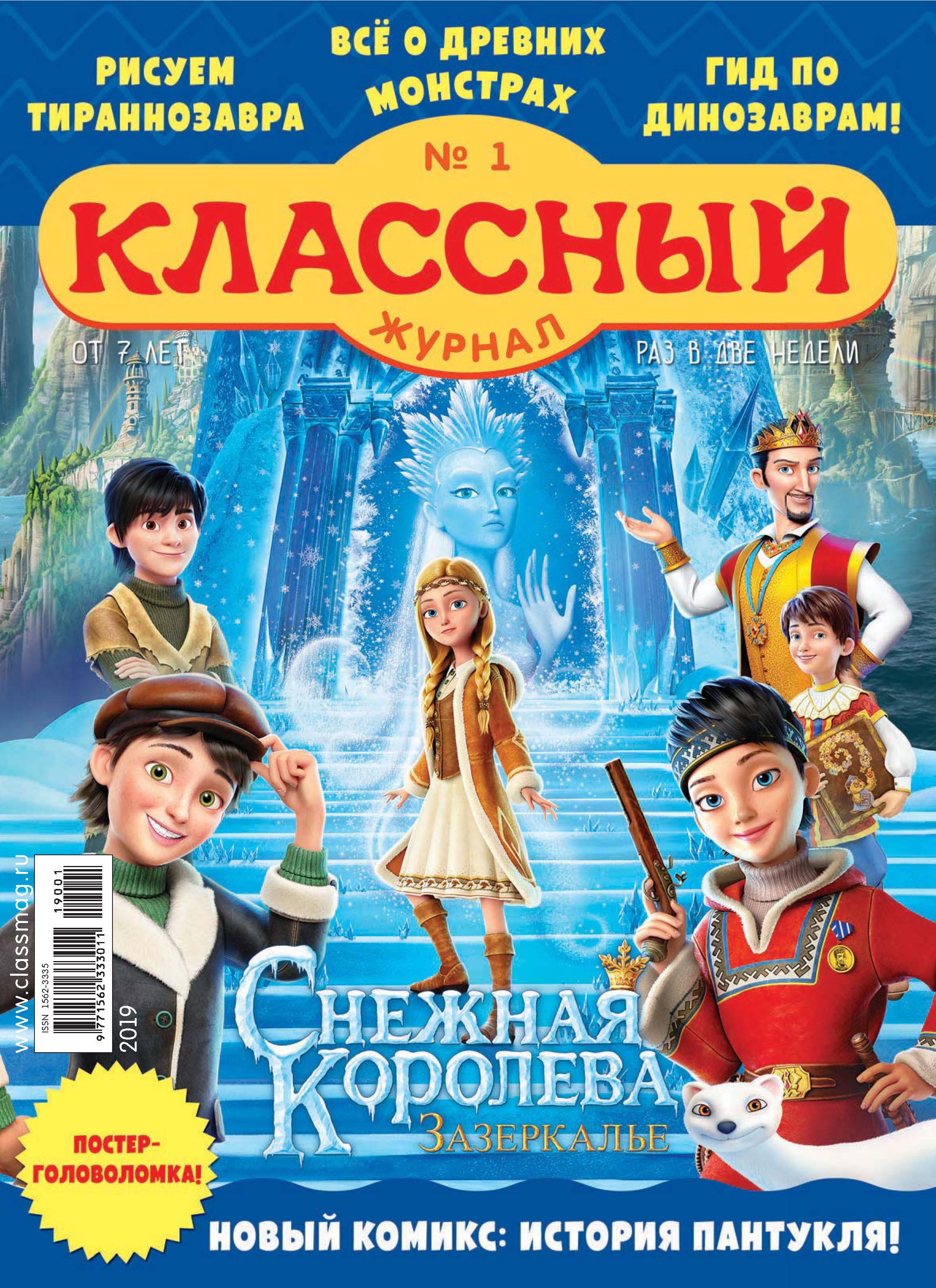 Открытые системы Классный журнал №01/2019 открытые системы классный журнал 27 2016