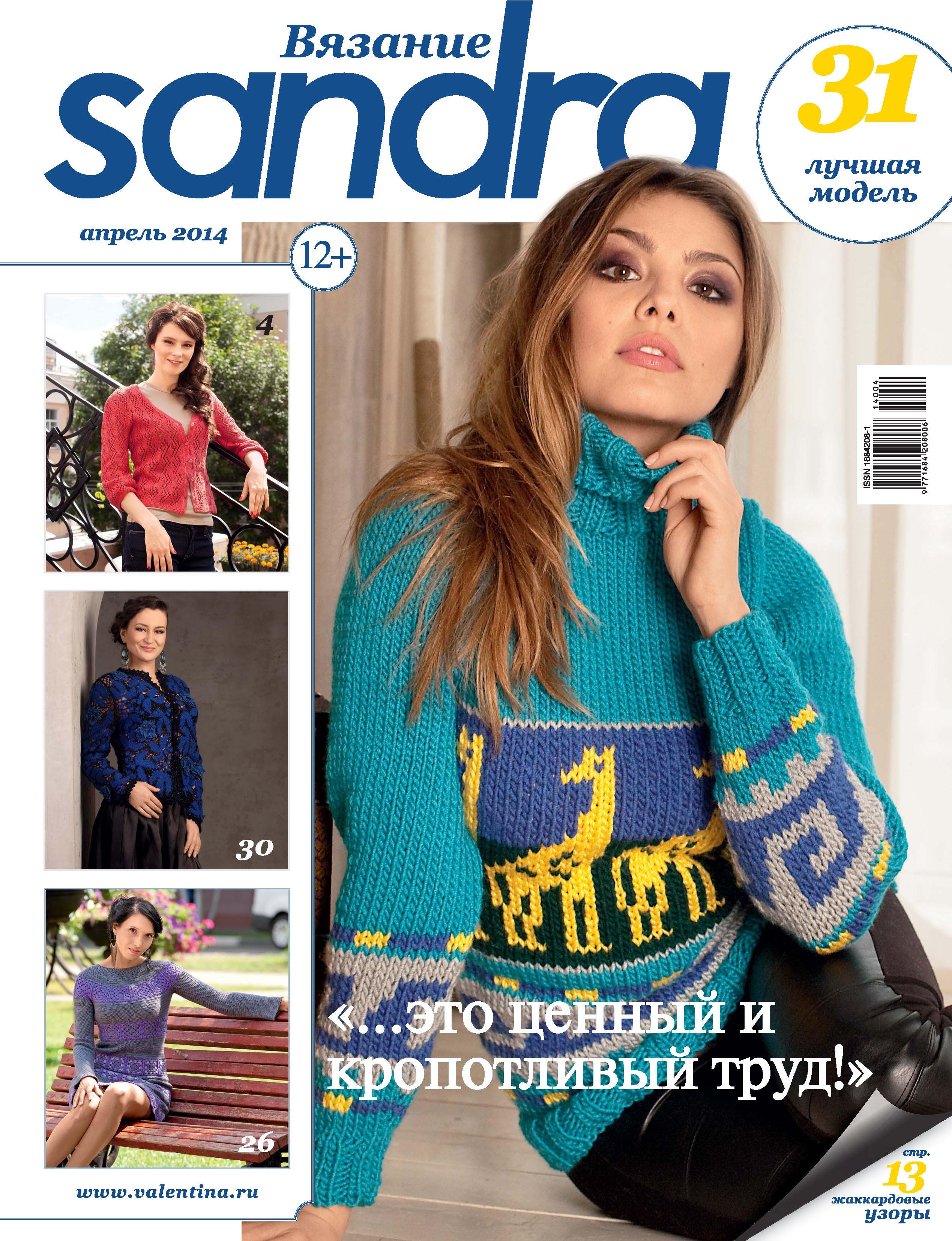 Отсутствует Sandra Вязание №04/2014 отсутствует sandra вышивка 10 2014