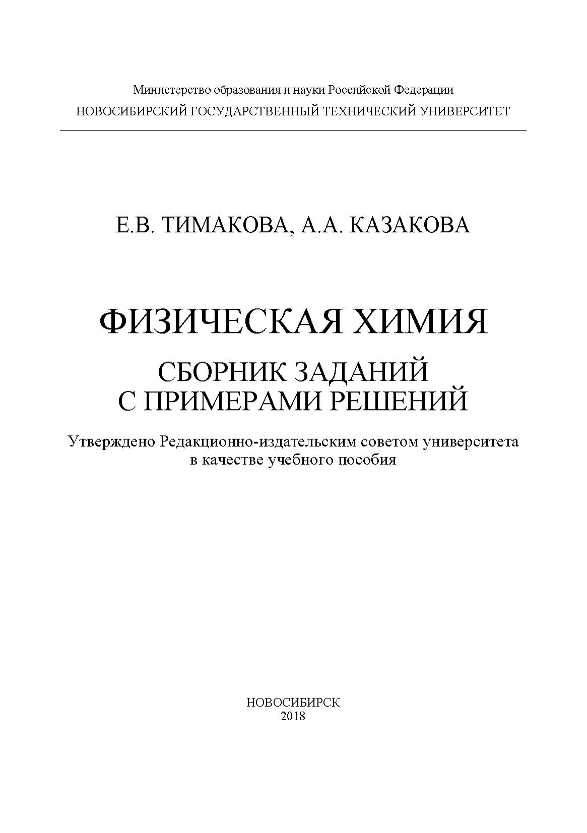 А. А. Казакова Физическая химия. Сборник заданий с примерами решений