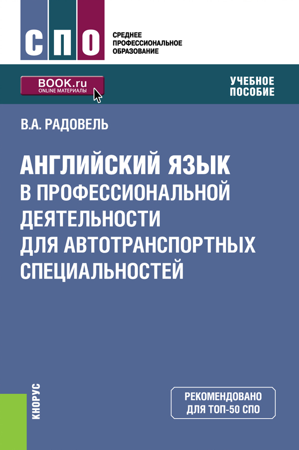 В. А. Радовель Английский язык в профессиональной деятельности для автотранспортных специальностей цена