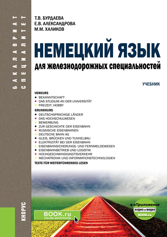 Фото - Т. В. Бурдаева Немецкий язык для железнодорожных специальностей (+ еПриложение: аудио и видео) видео