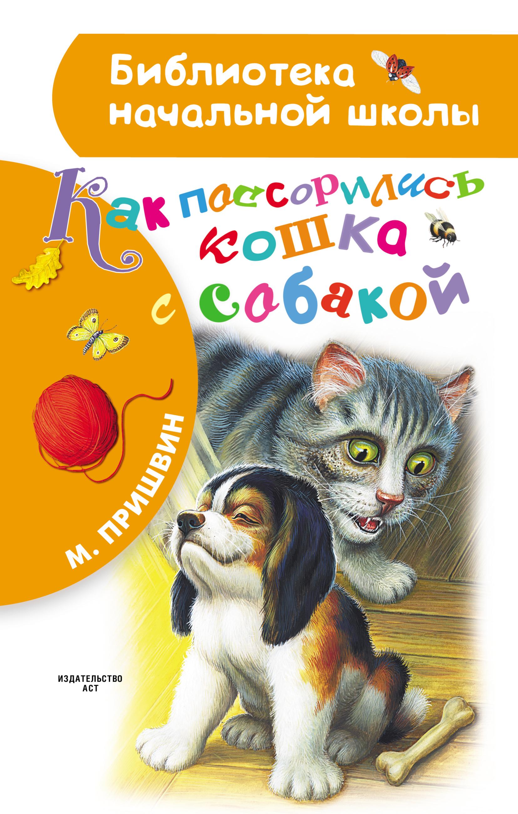 Михаил Пришвин Как поссорились кошка с собакой михаил пришвин кладовая солнца сборник
