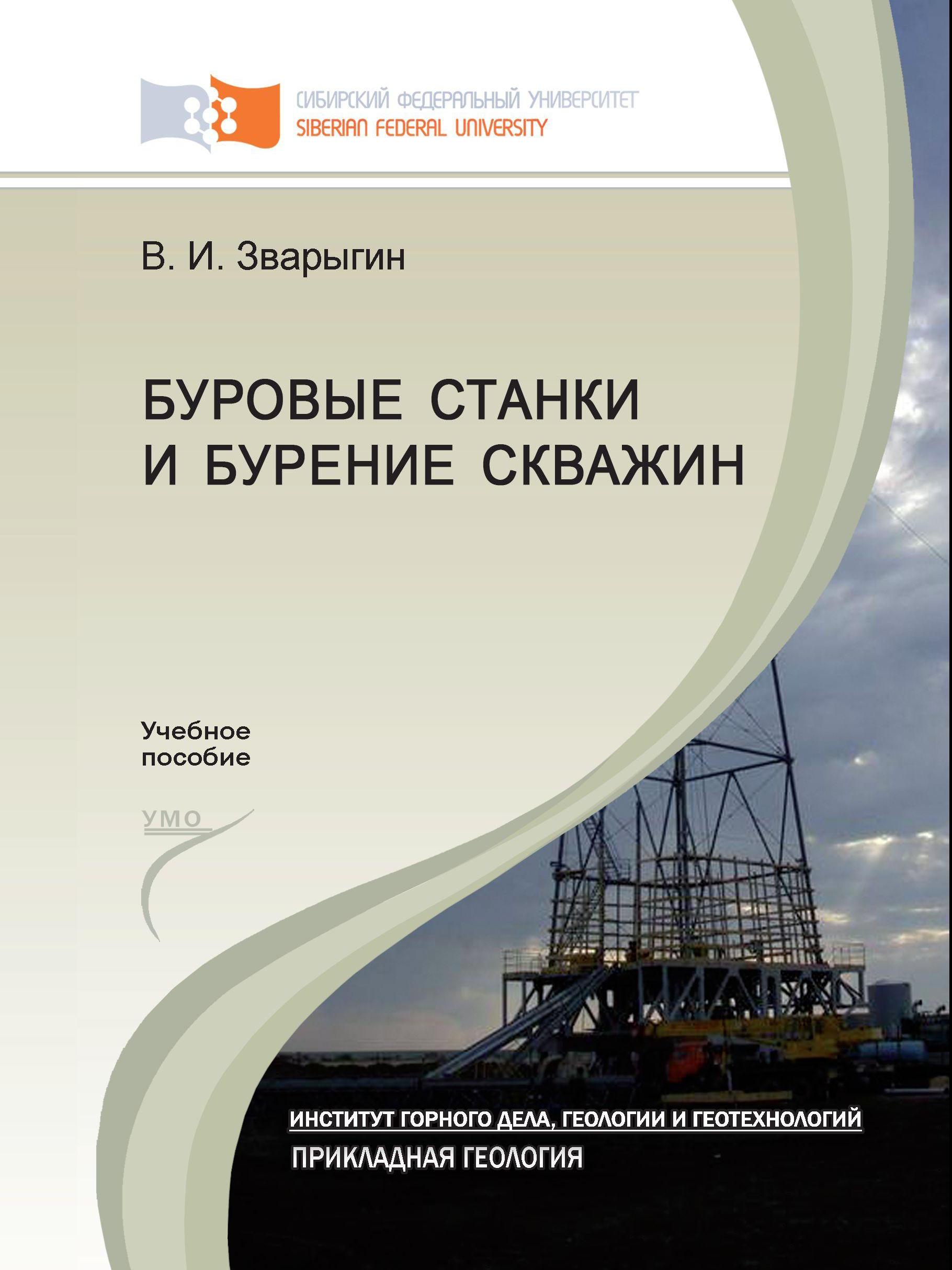 цена Виталий Зварыгин Буровые станки и бурение скважин онлайн в 2017 году