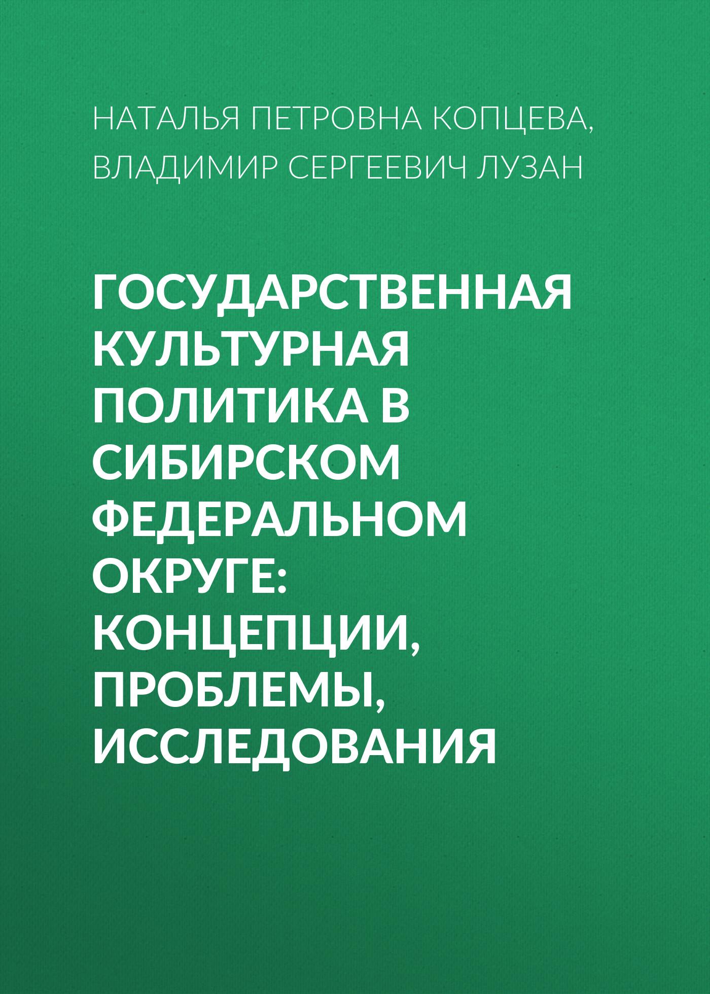 Наталья Петровна Копцева Государственная культурная политика в Сибирском федеральном округе: концепции, проблемы, исследования