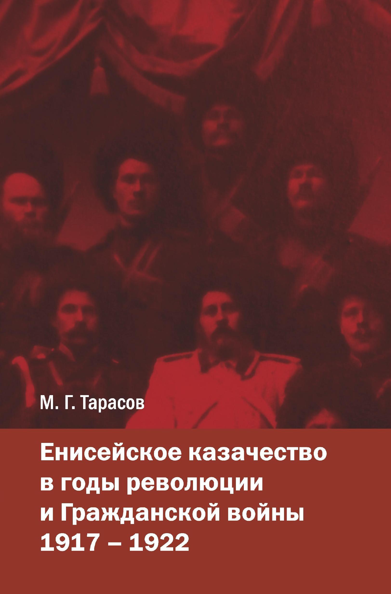 М. Г. Тарасов Енисейское казачество в годы революции и Гражданской войны. 1917—1922 жуков ю первое поражение сталина 1917 1922 годы