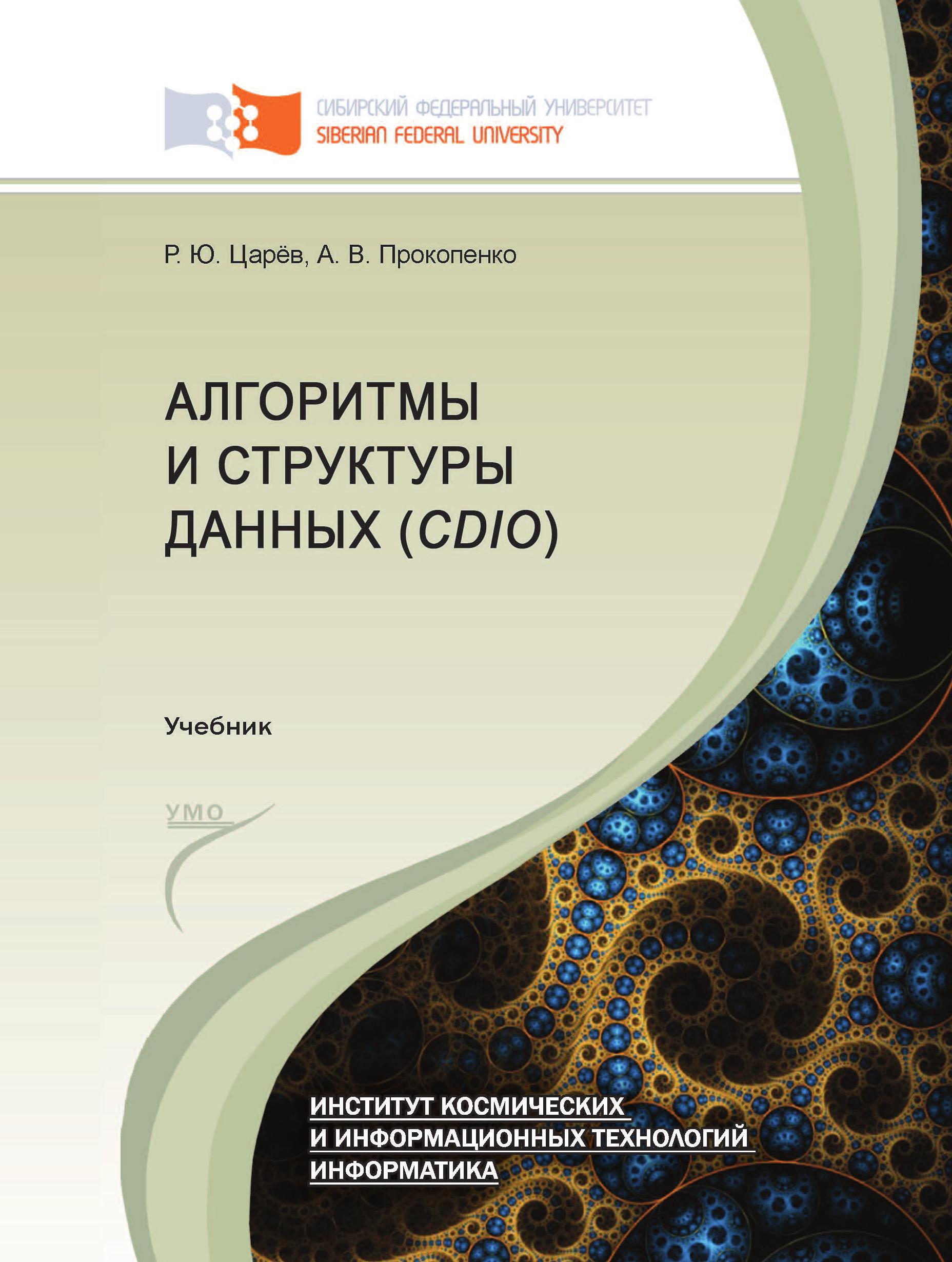 Роман Царёв Алгоритмы и структуры данных (CDIO) гудрич тамассия структуры данных и алгоритмы книги