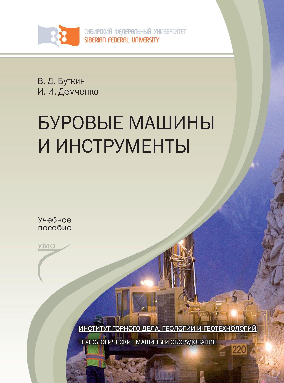 цена Владимир Буткин Буровые машины и инструменты онлайн в 2017 году