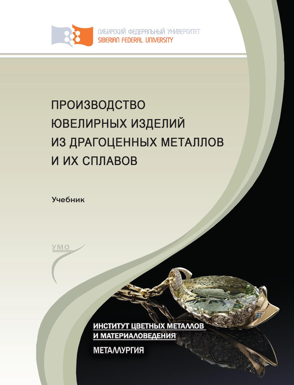 Ольга Лебедева Производство ювелирных изделий из драгоценных металлов и их сплавов