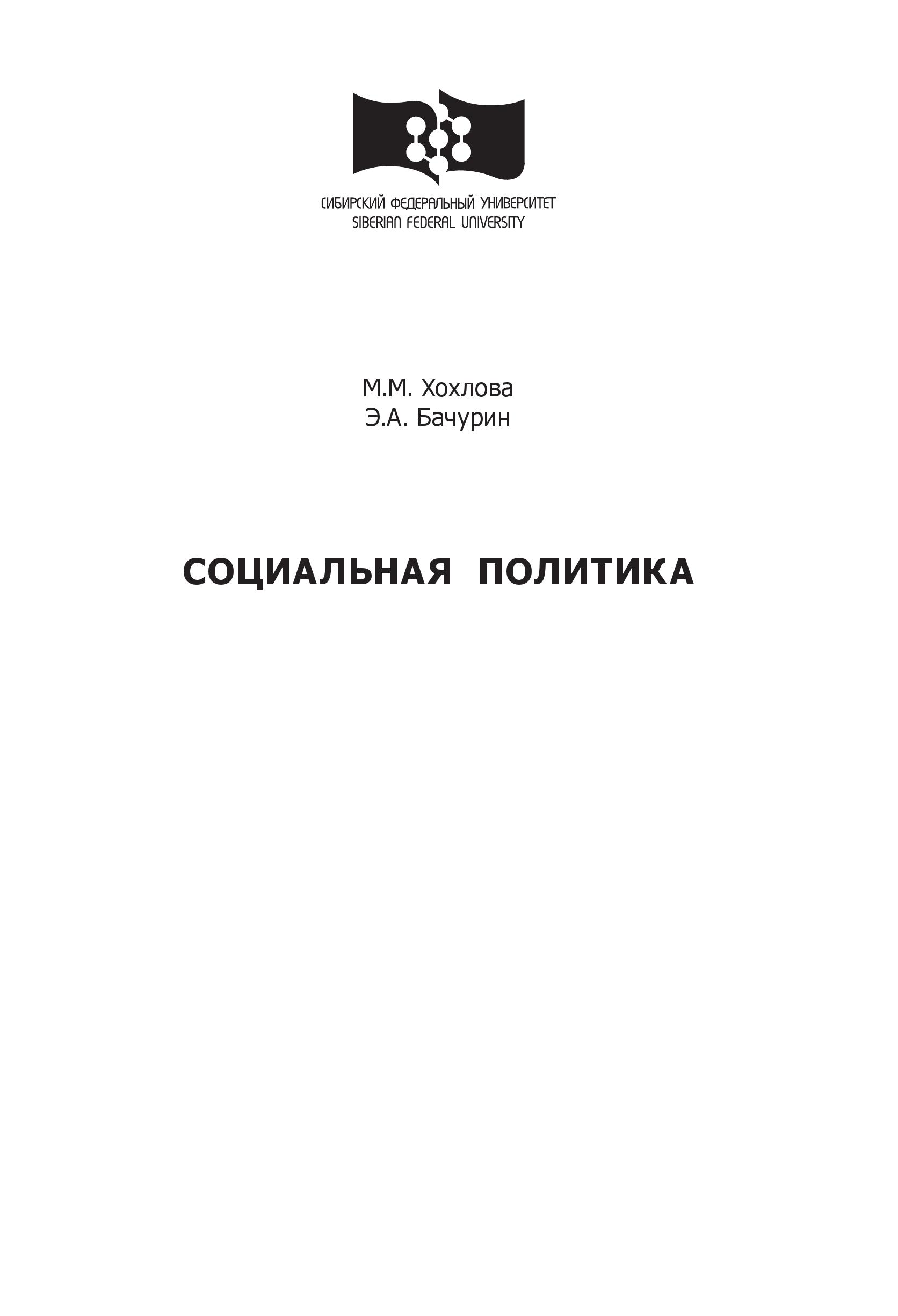 Мария Хохлова Социальная политика торохтия в ред социальная педагогика учебник и практикум
