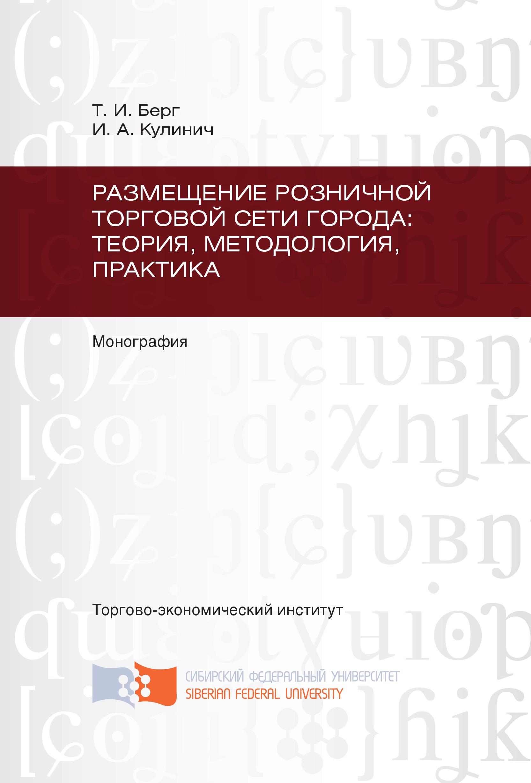 Иван Кулинич Размещение розничной торговой сети города: теория, методология, практика ejie ga1019 сети