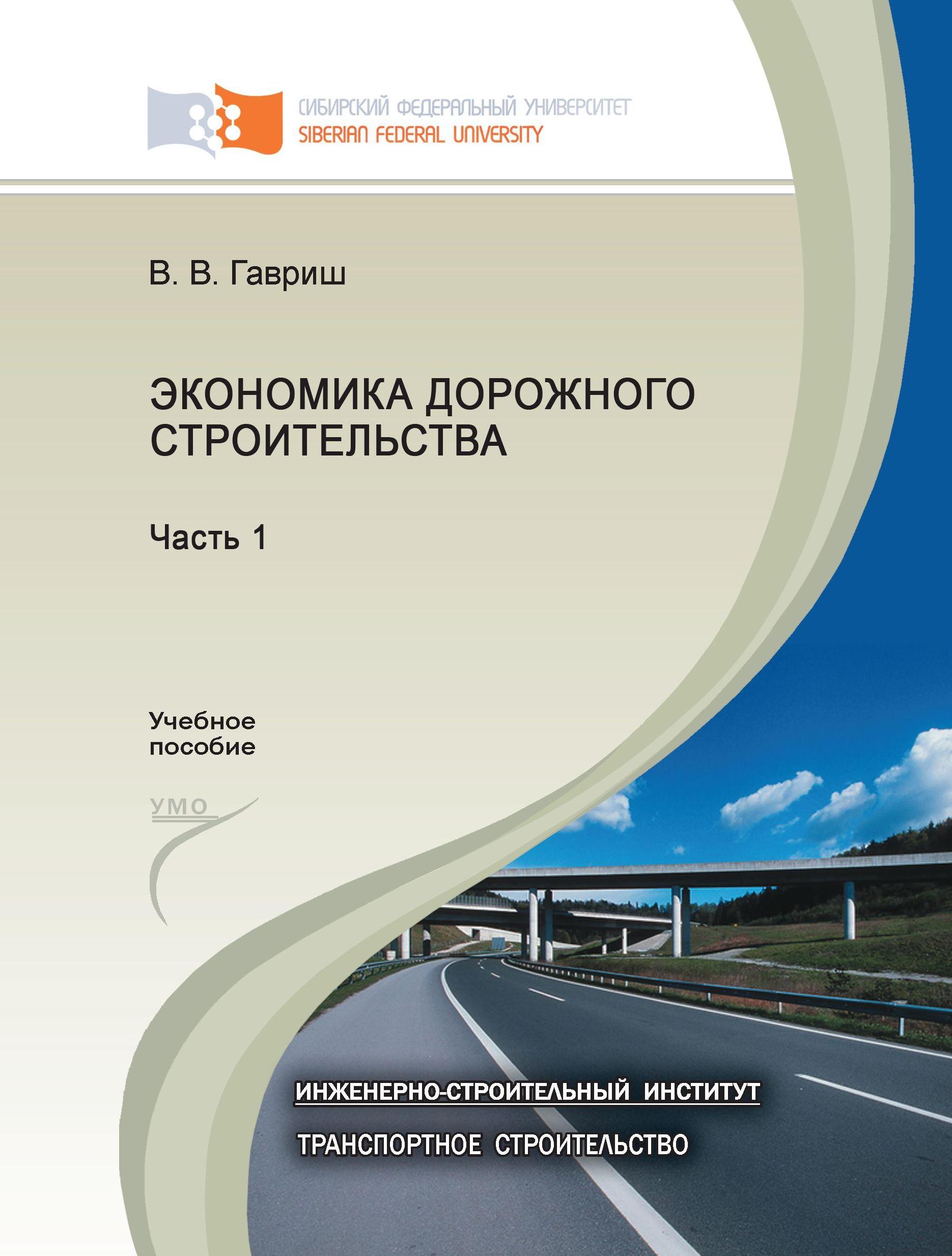 Валентина Гавриш Экономика дорожного строительства. Часть 1