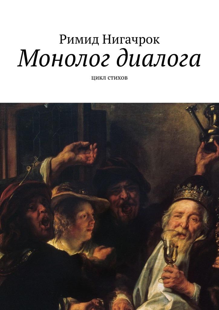 Римид Нигачрок Монолог диалога. Цикл стихов римид нигачрок мыслящее поле сборник