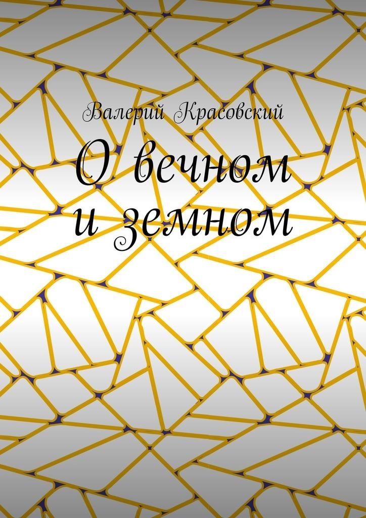 Валерий Красовский Овечном иземном бергольо х скорка а о небесном и о земном